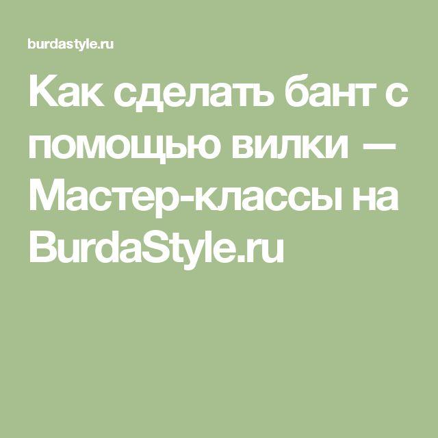 Как сделать бант с помощью вилки — Мастер-классы на BurdaStyle.ru