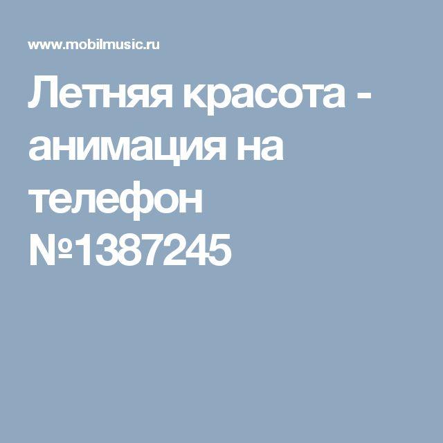 Летняя красота - анимация на телефон №1387245