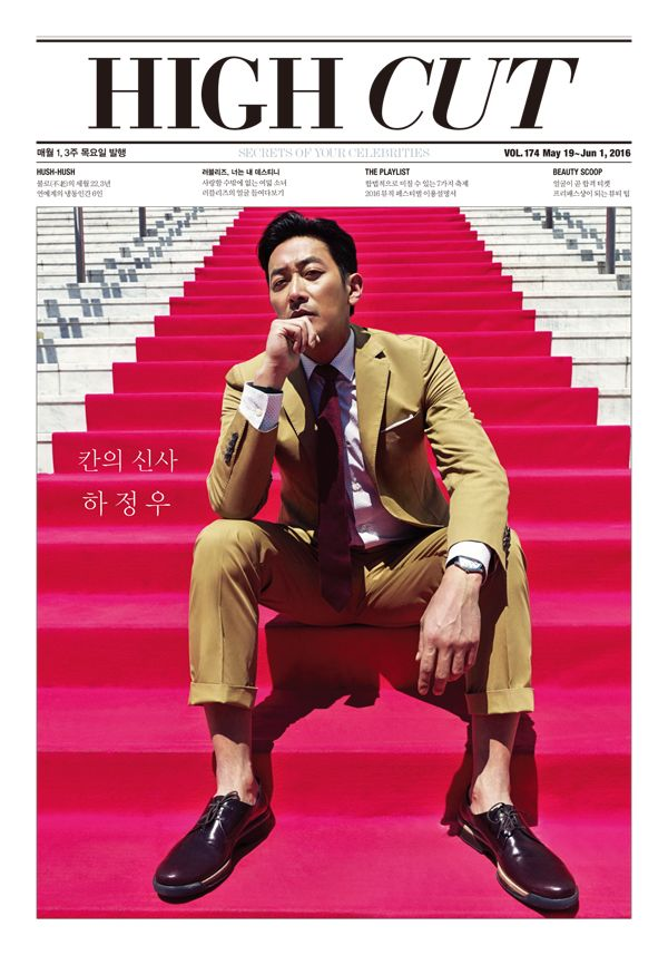 "Ha Jung-woo, ""The Gentleman of Cannes"" // High Cut"