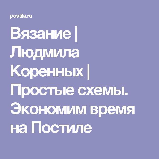 Вязание | Людмила Коренных | Простые схемы. Экономим время на Постиле