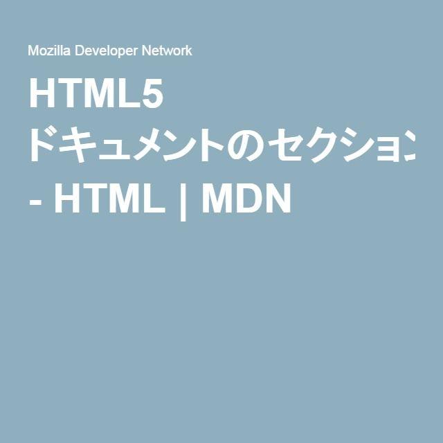 HTML5 ドキュメントのセクションとアウトライン - HTML | MDN