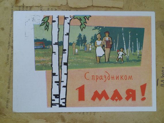 With The Holiday On May 1 / Soviet Postcard /Artist -Ryakhovsky / Publ.-the Ministry of communications of the USSR /1963s