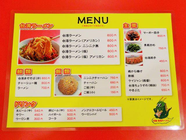 東京進出! 激辛で有名、名古屋発祥の「味仙」激辛ラーメンを実食 - ライブドアニュース