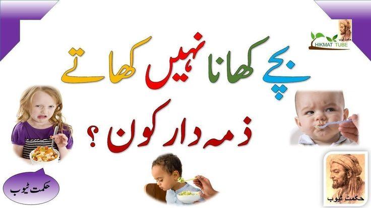 children health care/children health care tips in urdu/hindi/child health care/health care/health tips/children health problems/bachon ka ilaj/bachon ki bimariyan/children diseases