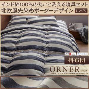 日本製インド綿100%の丸ごと洗える寝具セット北欧風先染めボーダーデザイン【ORNER】オルネ掛布団シングル
