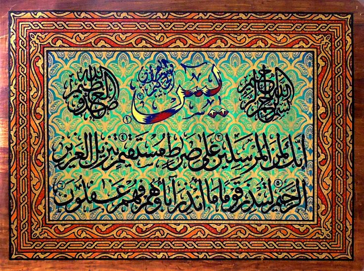 1000 Images About Arabic Calligraphy On Pinterest Art