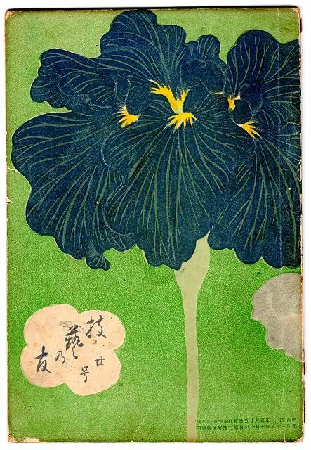 Book cover, ithograph prints mid 19th century, Meiji period