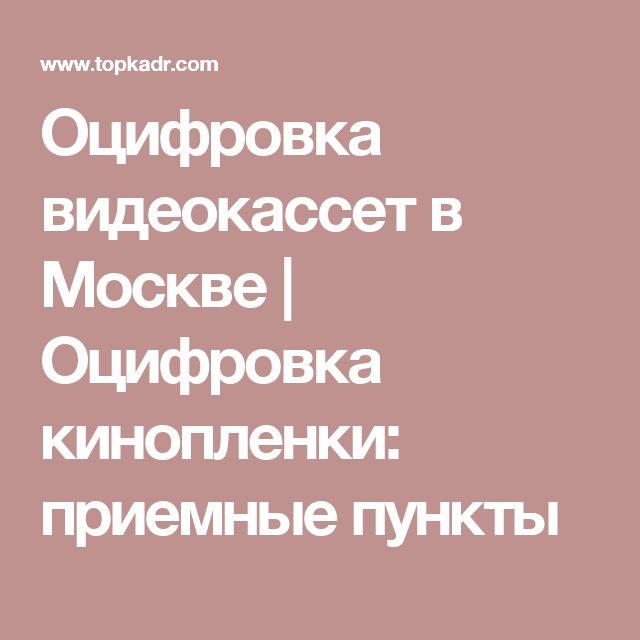 Оцифровка видеокассет в Москве | Оцифровка кинопленки: приемные пункты