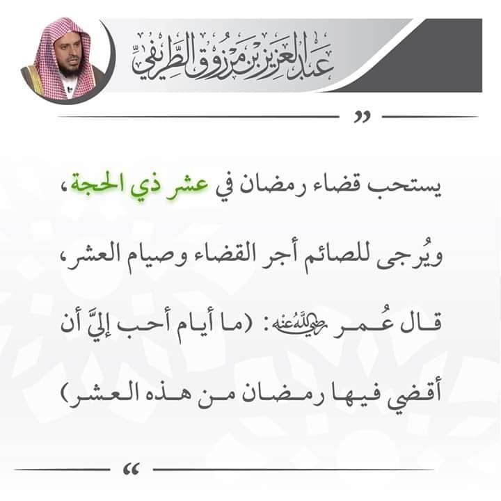 مذاهب العلماء في قضاء رمضان في عشر ذي الحجة Islamic Love Quotes Islamic Phrases Islam Facts