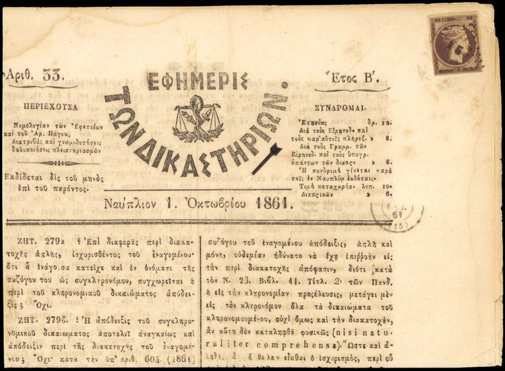 "Newspaper ""ΕΦΗΜΕΡΙΣ ΤΩΝ ΔΙΚΑΣΤΙΚΩΝ"" from Nafplion dated 1st October 1861 franked with Paris print 1l. chocolate with good/large margins (just two narrow corners) and fresh colour."