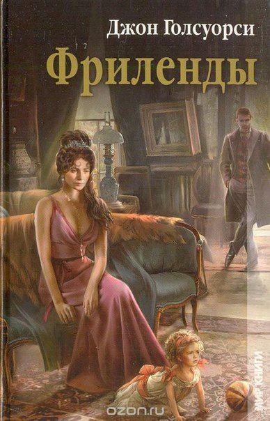 """Джон Голсуорси """"Фриленды"""" <br> <br>""""Фриленды"""" - один из самых жестоких, ироничных и сильных романов великого Голсуорси. Книга о большой любви - и страшном скандале, всколыхнувшем всю викторианскую Англию. Умирает жена богатого помещика - и ее место в доме и постели хозяина незамедлительно занимае.."""