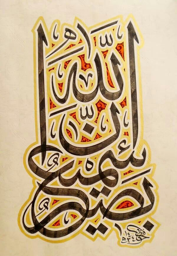 Beautiful ornamenting of the calligraphy. all done by hand.