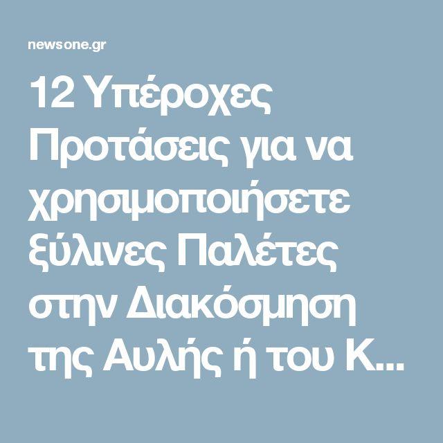 12 Υπέροχες Προτάσεις για να χρησιμοποιήσετε ξύλινες Παλέτες στην Διακόσμηση της Αυλής ή του Κήπου σας. | Newsone.gr