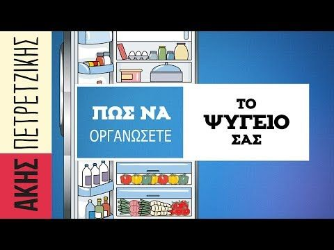 Πως  να οργανώσετε το ψυγείο σας | Άκης Πετρετζίκης
