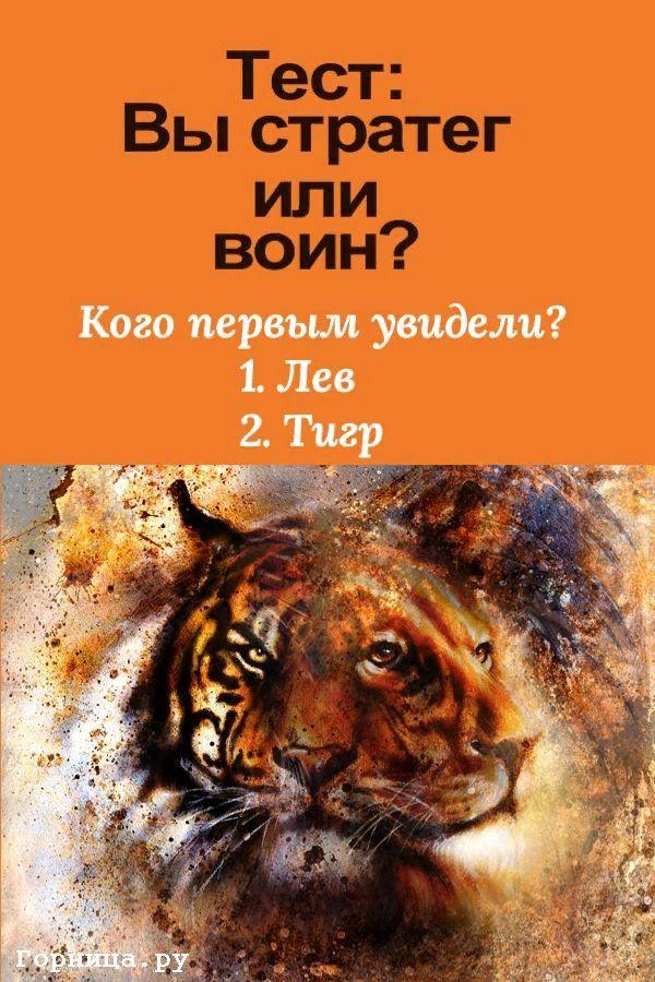 тест что вы увидели первым на картинке пантера львы тогда