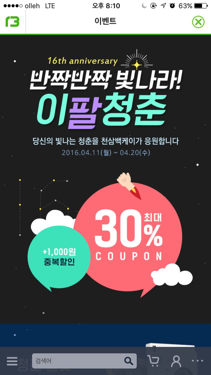[1300K] 13DAY 전상품 최대 30% 할인쿠폰 :: 천삼백케이 http://m.1300k.com/events/site/2016/04/16th/main.html#moon_enter_event