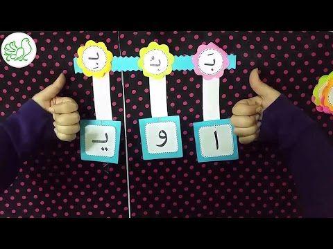 ▶ فكرة لتعليم  المدود ▶ - YouTube
