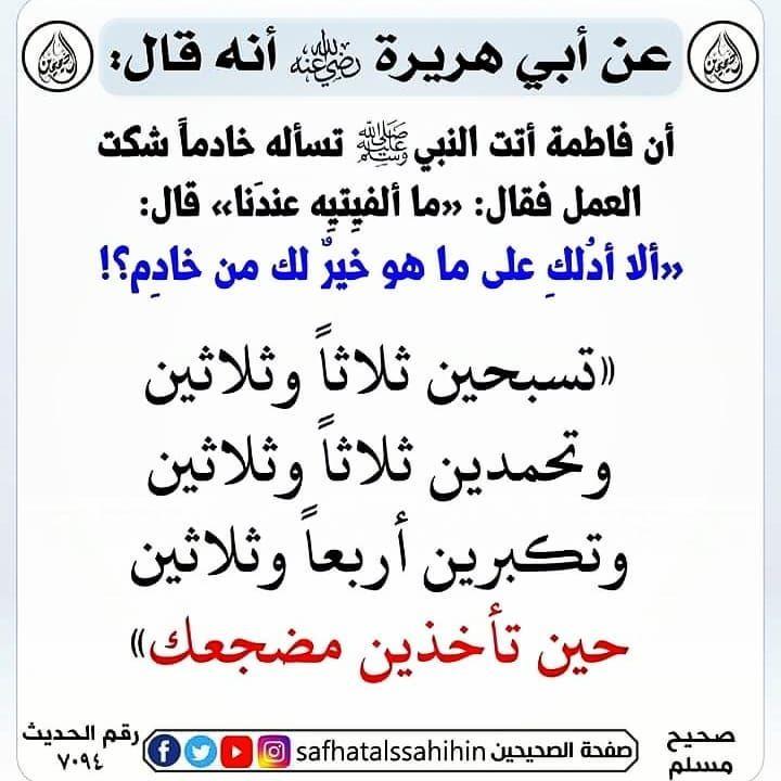 323 Likes 1 Comments الكتاب و الس نة Alkitabwsunah On Instagram Islam Facts Ahadith Hadith