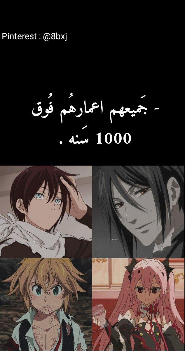 Pin By ḧ I K A R Y S A N On A N I M E I N F O In 2021 Anime Memes Anime Seven Deadly Sins Anime