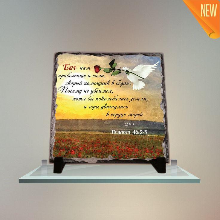Бог нам прибежище и сила, скорый помощник в бедах. Посему не убоимся, хотя бы поколебалась земля Псалом 46:2-3 Stone Plaques Home Decor Art by InspiraGifts on Etsy