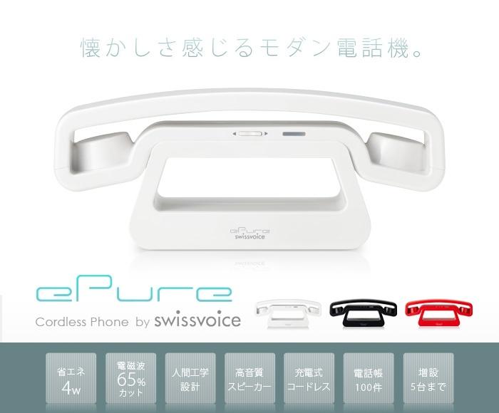 swissvoice スイスヴォイス ePure 電話機 本体 コードレス ワイヤレス 子機 おしゃれ SOE001