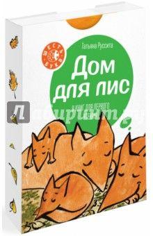 Татьяна Руссита - Дом для лис обложка книги
