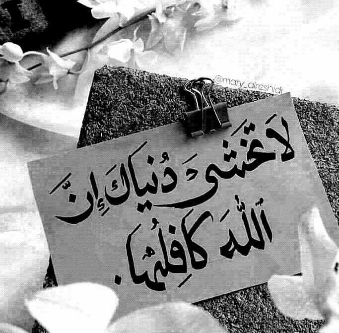 لا تخشى دنياك الله كافلها Photo Quotes Positive Notes Arabic Quotes