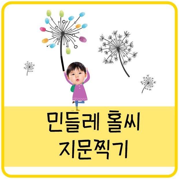 [꼬미쌤]봄/ 미술/ 창의미술/ 민들레/ 지문찍기/ 어린이집/ 유치원