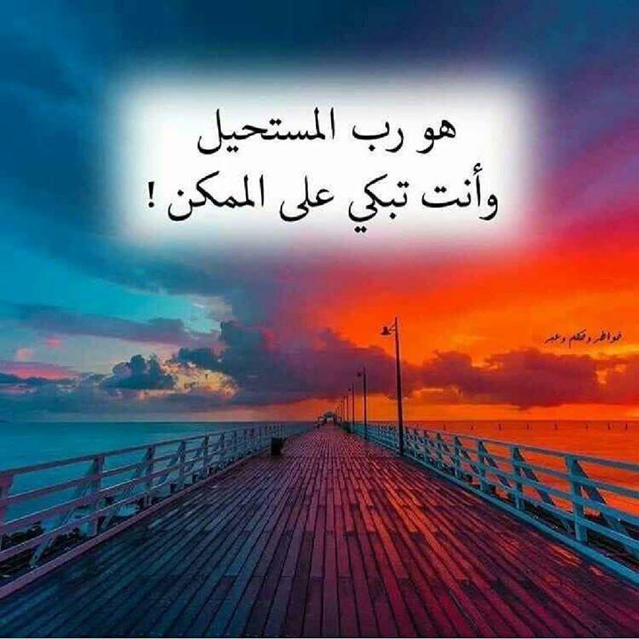 إذا ضاق الأمر اتسع وإذا اشتد الحبل انقطع وإذا اشتد الظلام بدا الفجر وسطع سنة ماضية وحكمة Beautiful Arabic Words Photo Quotes Islamic Quotes Quran