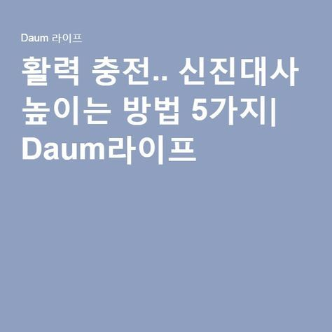 활력 충전.. 신진대사 높이는 방법 5가지| Daum라이프