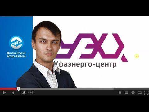 Пример разработки логотипа Уфа Энерго Центр
