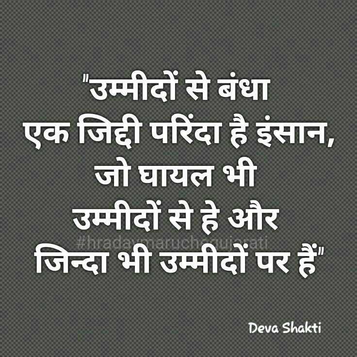 825 Best Images About Hindi Shayari On Pinterest