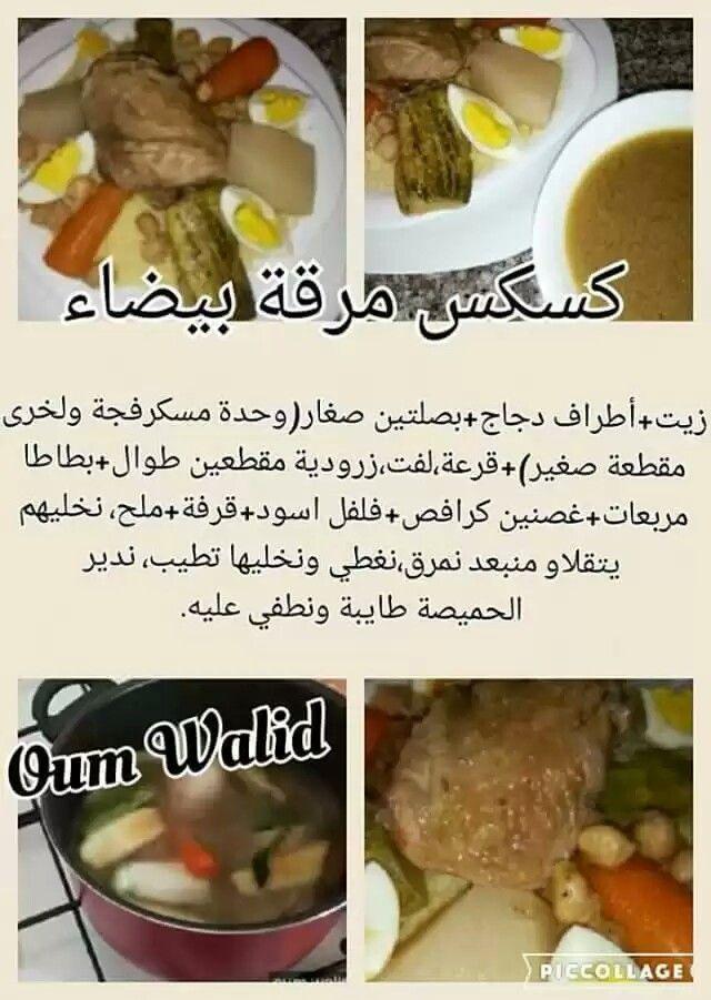 Les 536 meilleures images propos de cuisine algerienne - Cuisine algerienne facebook ...