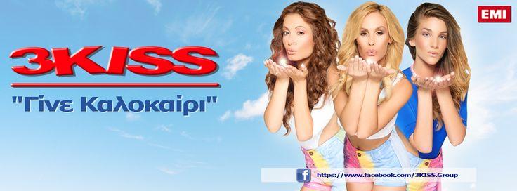 """Οι 3KISS έρχονται δυναμικά με το """"Γίνε Καλοκαίρι""""  Η Ελίνα, η Θάλεια και η Κατερίνα ενώνουν τις δυνάμεις τους, καλλιτεχνικά και μας συστήνονται ως 3KISS!"""