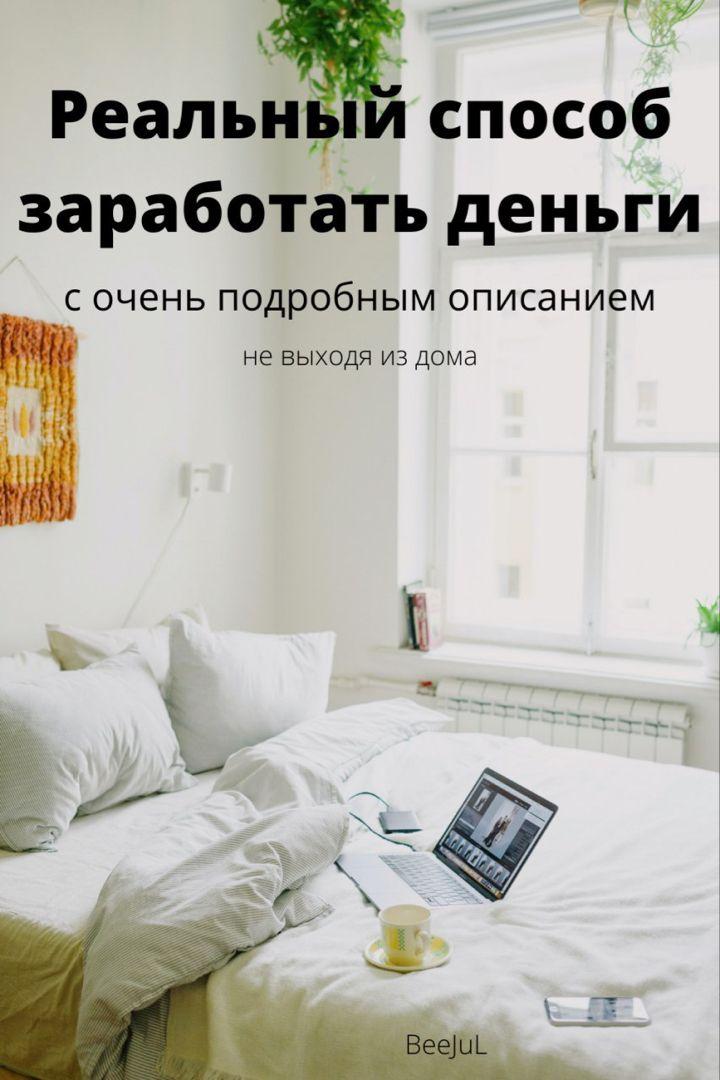 Kak Zarabatyvat S Admitad Prodolzhenie Blog Julia Uglova V 2020 G Idei Domashnego Dekora Dom Motivaciya
