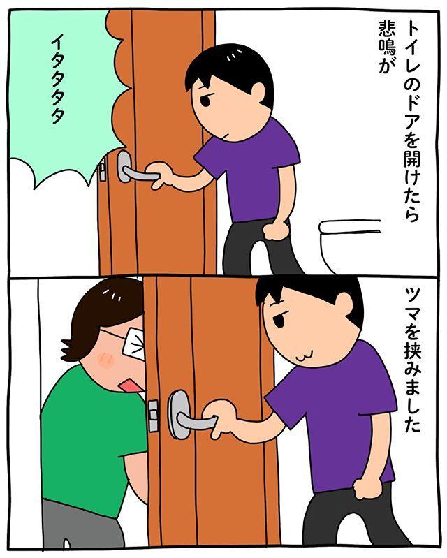 トイレのドアを開けたら悲鳴が 昨日のハイライト