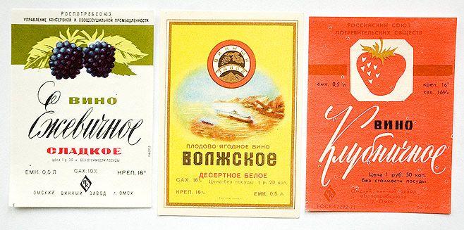 Вино ежевичное сладкое Омский Винный завод. Волжское плодово-ягодное вино, дессертное белое. Вино клубничное  Этикетка