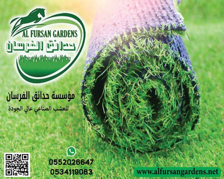 عشب صناعي حدائق الفرسان عشب جداري تجديد الملاعب خشب ورخام للمرات حصى الزينة أشجار Herbs