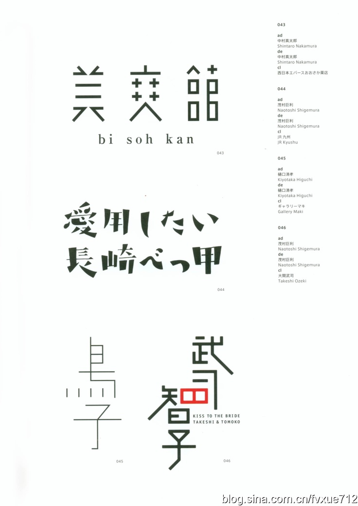 043 Bi Soh Kan by Shintaro Nakamura, 045 Kiyotaka Higuchi, 046 Naotoshi Shigemura