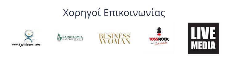 Χορηγοί Επικοινωνίας του Σεμιναρίου Αυτοβελτίωσης με τον Σωτήρη Γλυκοφρύδη είναι ο Typologos.com (www.typologos.com ), το ka- business.gr – Καινοτομία και Ανάπτυξη (http://www.ka-business.gr/) , το Business Woman (https://businesswoman.gr/), το 1055 Rock Radio (http://www.1055rock.gr/), καθώς και η Live Media (https://www.livemedia.gr/). Iστοσελίδα σεμιναρίου:https://ekiefgr.wixsite.com/lifecoaching