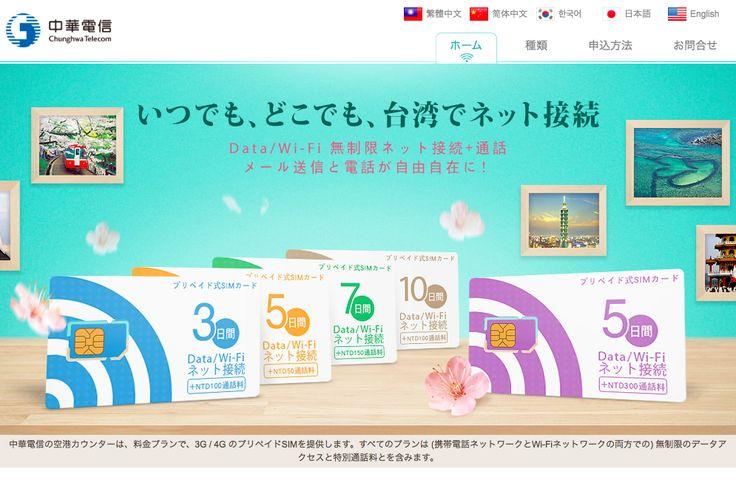 台湾旅行者向けのプリペイドSIMカードの情報をまとめてみました。桃園空港・松山空港・高雄空港の購入方法など。
