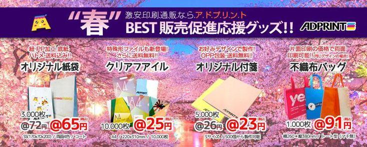 激安印刷通販アドプリント~ 春のBEST販売促進グッズであなたを応援します^^ 今なら紙袋10%OFF@65円・付箋@23円&片面印刷の価格で両面印刷可能の不織布バックなど~ Clickは http://www.adprint.jp/?partnerId=SNS_twitter_ad…