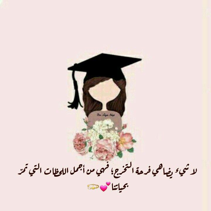 Soaya Graduation Art Graduation Photo Booth Graduation Images