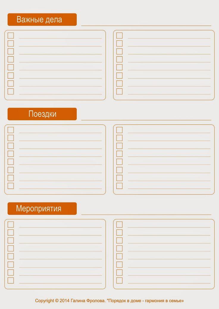 Порядок в доме - гармония в семье: Планируем осень. Подробные листы планирования.