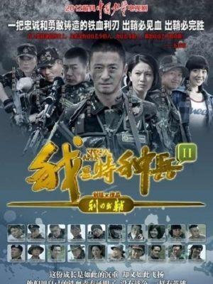 Phim Tôi Là Lính Đặc Chủng 2 – Da Sắc Xuất Bao 2015