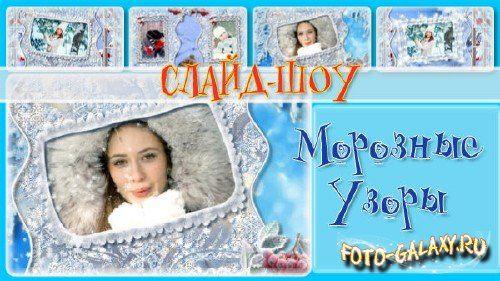 Зимний проект для ProShow Producer - Морозные узоры