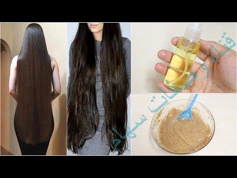 خلطه لتطويل الشعر وتنعيمه بكنز هبة من الله تعالى سيجعل شعرك خيوط من حرير طويل للركبة Youtube Hair Mask Long Hair Styles Hair