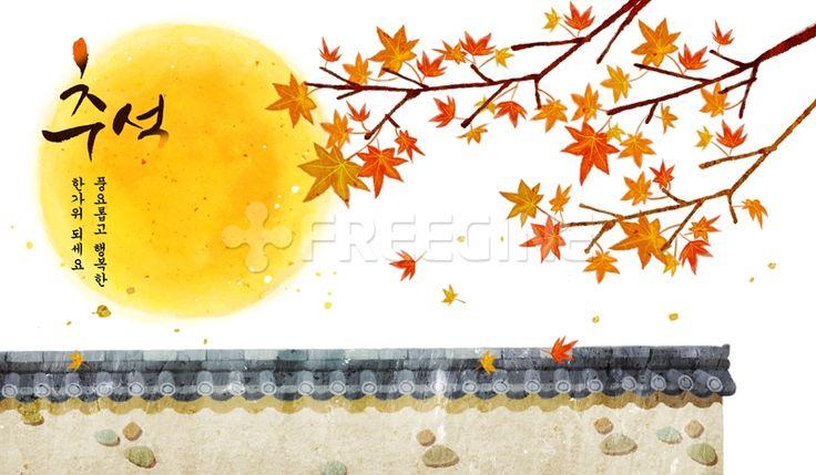 풍경, 단풍잎, 단풍나무, 담장, 추석, 한가위, 일러스트, 한옥, freegine, 가을, 전통, 보름달, 기와집, 기와, 명절, 담벼락…
