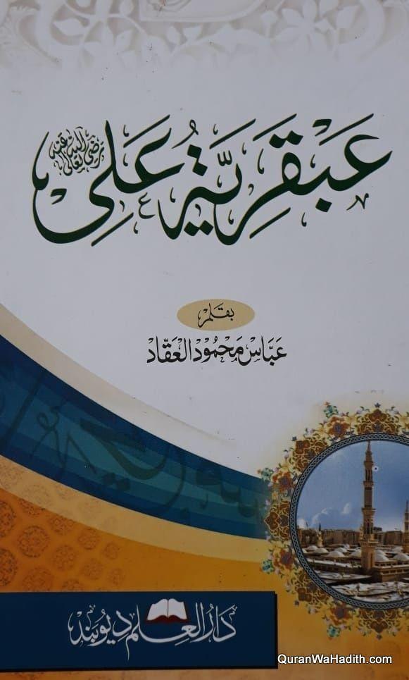 Abqariyyah Ali Abbas Mahmud Al Aqqad عبقرية علي عباس محمود العقاد Free Ebooks Download Books Pdf Books Download Books