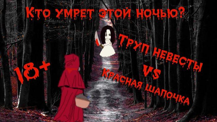 Страшный МУЛЬТИК!!!! КРАСНАЯ ШАПОЧКА и труп невесты!
